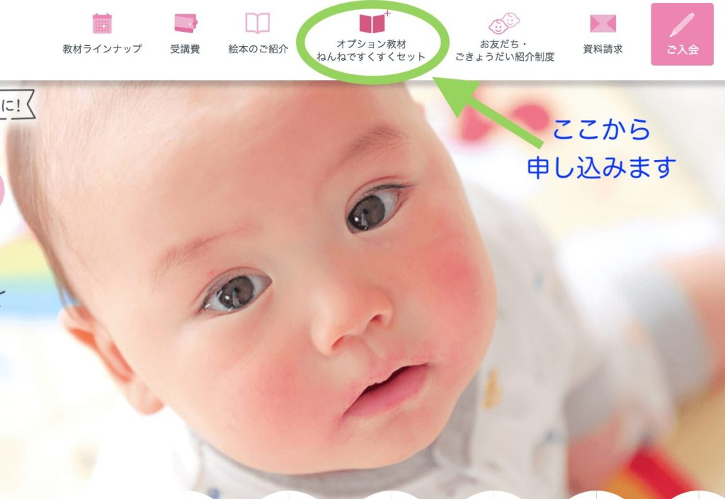 こどもちゃれんじベビー オプション申し込み 新生児向け 通信教育 0ヶ月のコピー