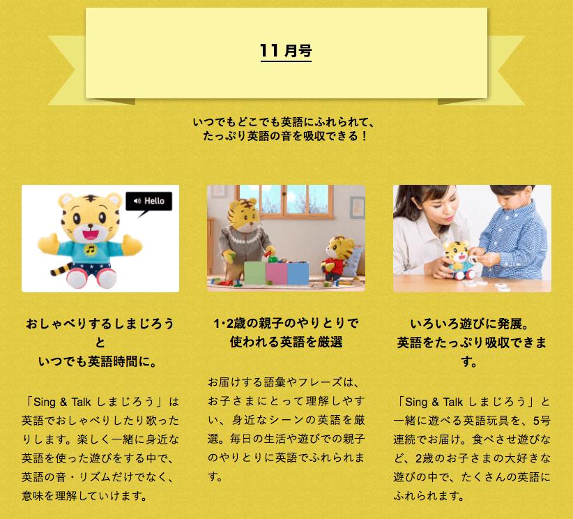 こどもちゃれんじEnglish 英語 1最2最 通信教育 幼児教育 2020年10月11月