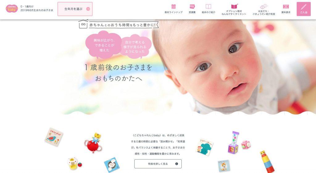 こどもちゃれんじベビー オプション 新生児向け 通信教育 0ヶ月