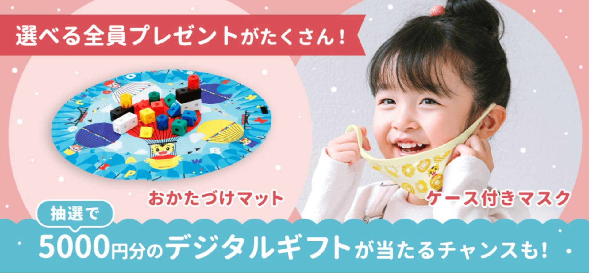 こどもちゃれんじ 友人紹介制度 通信教育 幼児教育 家庭教育 キャンペーン 2020年冬