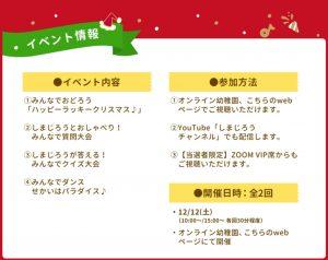 こどもちゃれんじ オンライン幼稚園 クリスマス イベント情報 2020