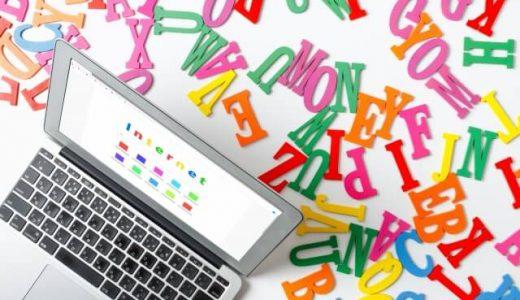 我が家でも検討・体験した子ども向けオンライン英会話を紹介します!