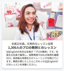 QQEnglish 先生 オンライン英会話 幼児教育 アイキャッチ