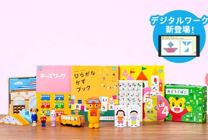 こどもちゃれんじほっぷ 3歳4歳 幼児教育 通信教育 2021年4月 教材一覧