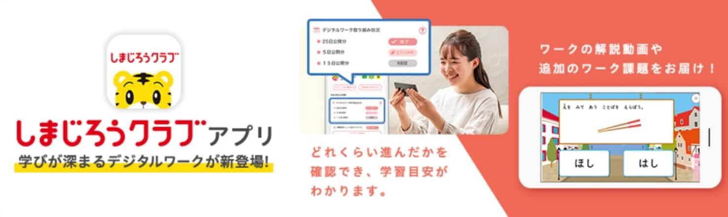 しまじろうクラブアプリ デジタルワーク オンライン講座 追加ワーク
