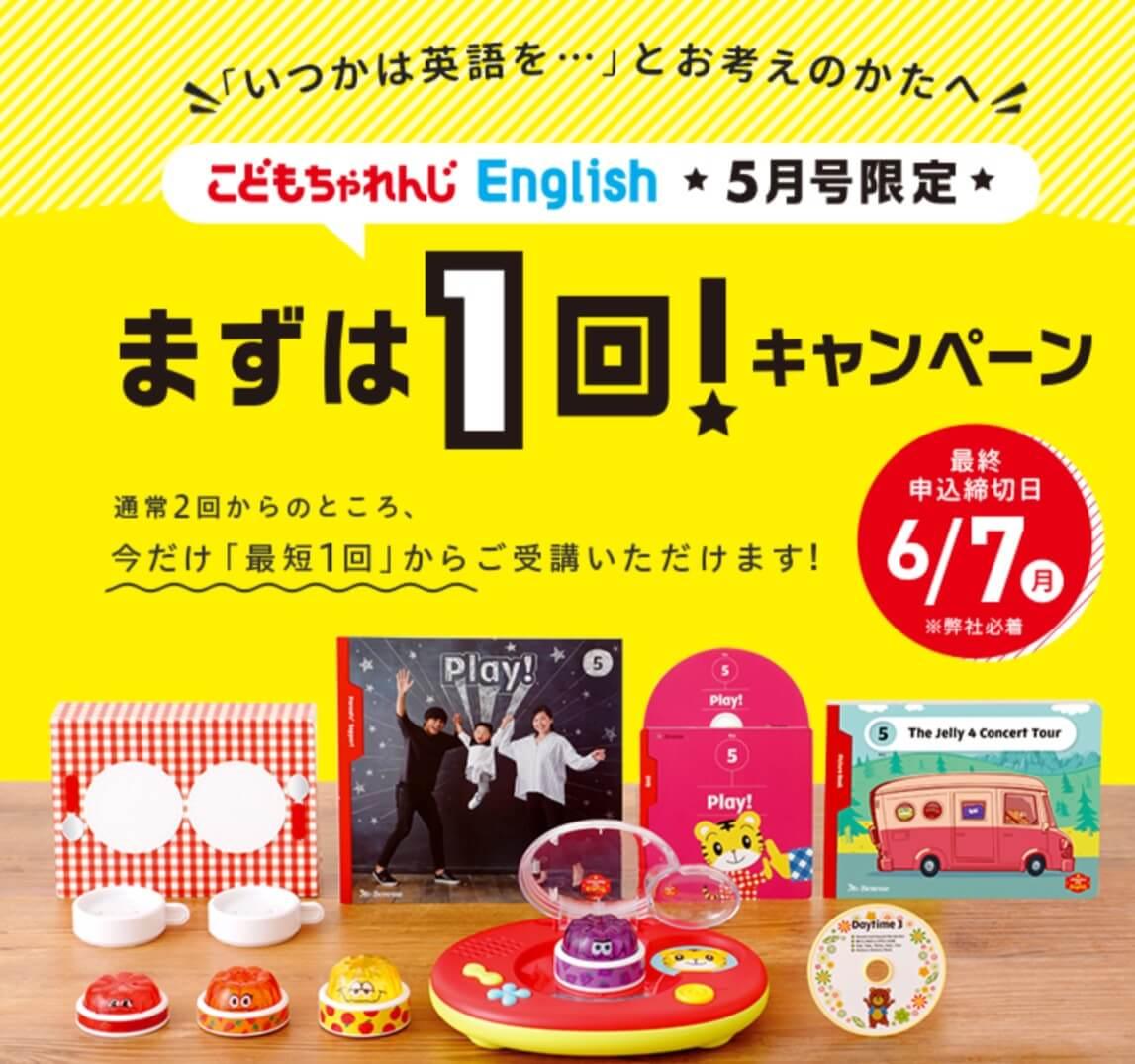こどもちゃれんじ 英語 キャンペーン ママ塾 家庭学習 2021年5月