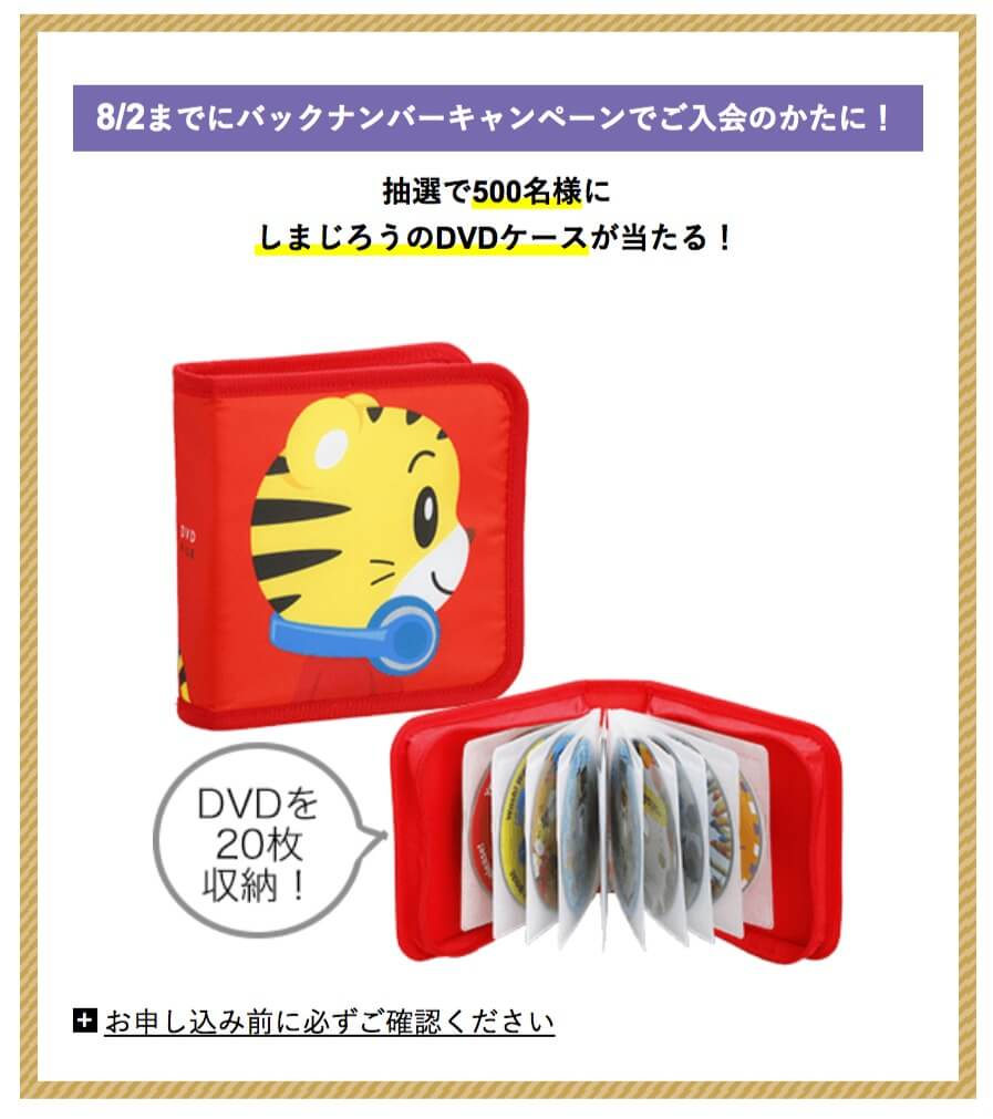 こどもちゃれんじ 英語 バックナンバーキャンペーン DVDケース プレゼント 2021年夏