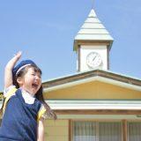 幼稚園 入園 幼児教育