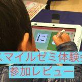 スマイルゼミ 家庭学習 幼児教育 通信教材 体験会2